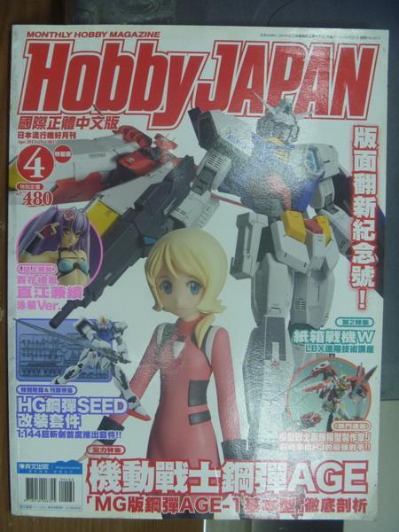 【書寶二手書T1/嗜好_PCI】HobbyJapan_2012/4_機動戰士鋼彈AGE等