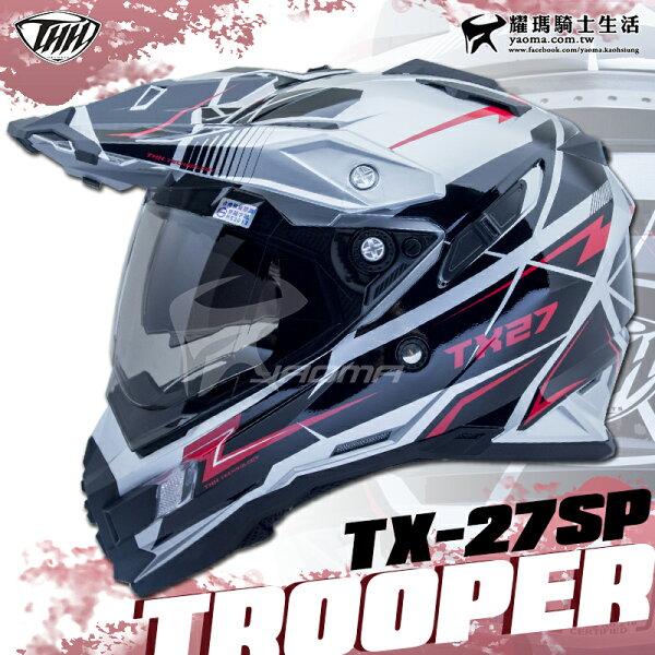 贈好禮 THH安全帽TX-27SPTROOPER金屬銀紅內鏡越野帽全罩TX27SP耀瑪騎士機車部品