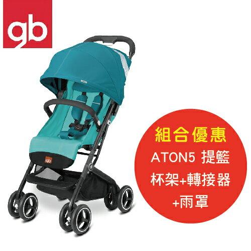 【提籃+杯架+雨罩特惠組】【Goodbaby】Qbit+ 嬰兒手推車(水藍色)(預購5月底到貨) - 限時優惠好康折扣