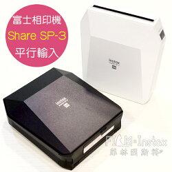 《 SP-3 相印機 》平輸 fujifilm 富士 instax share SP3 相片印表機 菲林因斯特