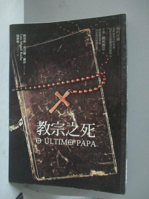 ~書寶 書T1/一般小說_HTB~教宗之死_路易斯.馬吉爾.羅沙 Rocha Luis M