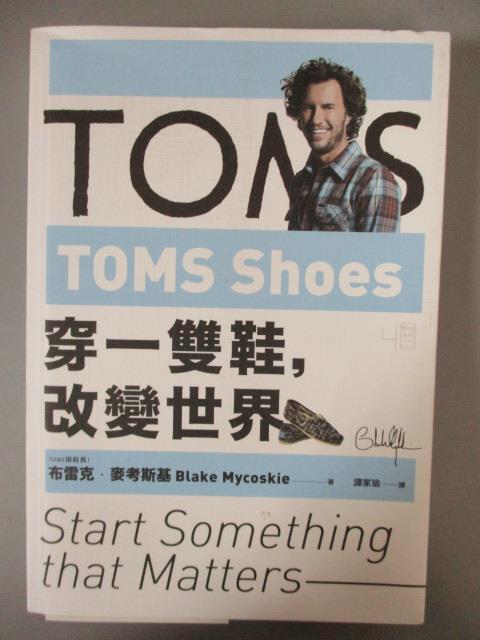 【書寶 書T5/勵志_JNW】TOMS Shoes-穿一雙鞋,改變世界_布雷克‧麥考斯基