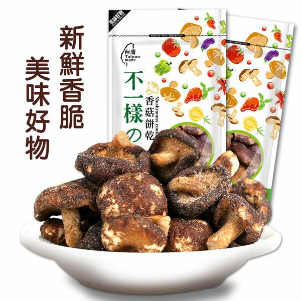 不一樣の 香菇餅乾 60g±3%/包