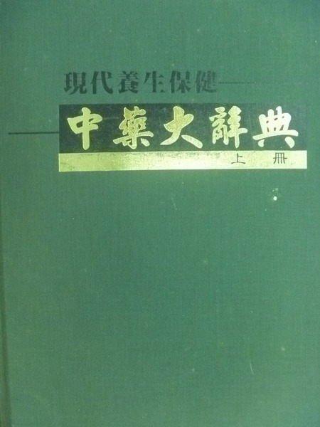 ~書寶 書T3/養生_YIZ~ 養生保健~中要大辭典^(上冊^)_民92_ 1250