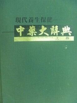 【書寶二手書T2/養生_YIZ】現代養生保健-中要大辭典(上冊)_民92_原價1250