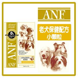 【購物月】ANF 愛恩富 老犬/減肥犬 保健配方(小顆粒)-15kg-特價1580元(A071G04)