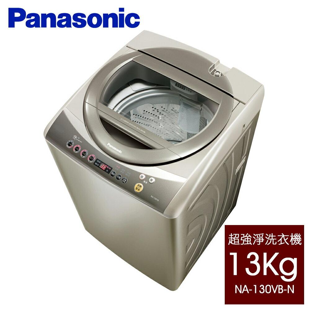 滿額最高折$1000★國際牌 13kg超強淨洗衣機【NA-130VB-N】