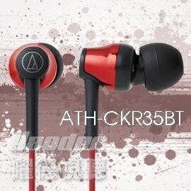 <br/><br/>  【曜德★新上市】鐵三角 ATH-CKR35BT 紅 藍芽頸掛式耳道式耳機 可夾式 ★免運★送收納盒★<br/><br/>
