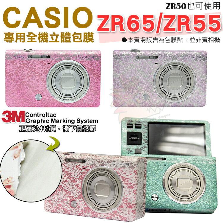 【小咖龍賣場】 CASIO ZR65 ZR55 ZR50 貼膜 3M材質 無殘膠 全機包膜 貼紙 透明 立體 防刮抗磨 EX-ZR55
