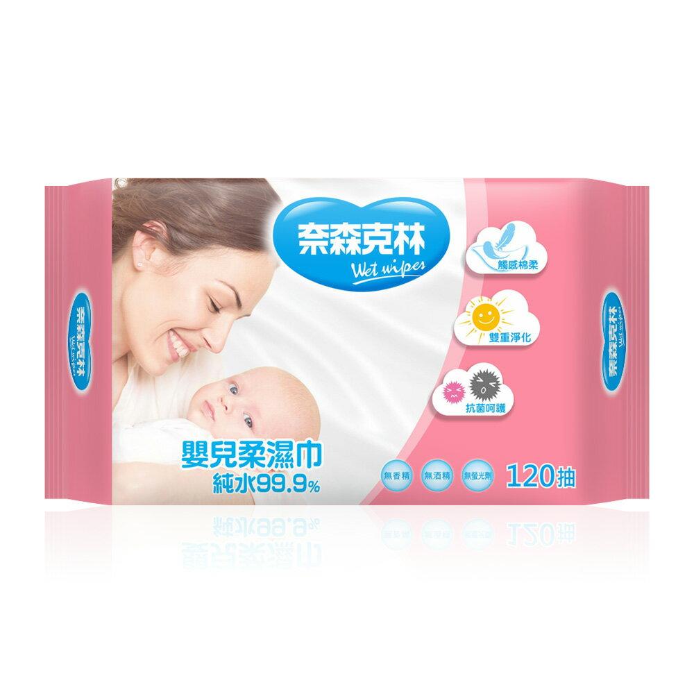 奈森克林嬰兒純水濕巾120抽 純水 濕紙巾 無香精 無酒精 無螢光劑 台灣製 更安心