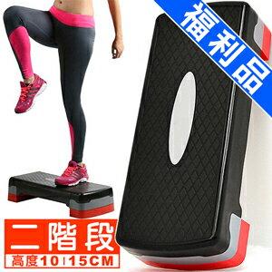 兩階15CM韻律踏板(福利品)(有氧階梯踏板.瑜珈健身踏板.平衡板拉筋板.體操跳操運動踏板.加高墊腳板AEROBIC STEP.舞蹈用品器材.推薦哪裡買ptt)  C113-U01--Z