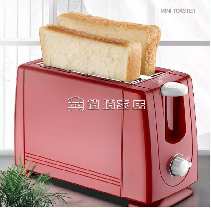 烤麵包機 多士爐吐司機早餐烤麵包機家用全自動2片迷你土司機 交換禮物