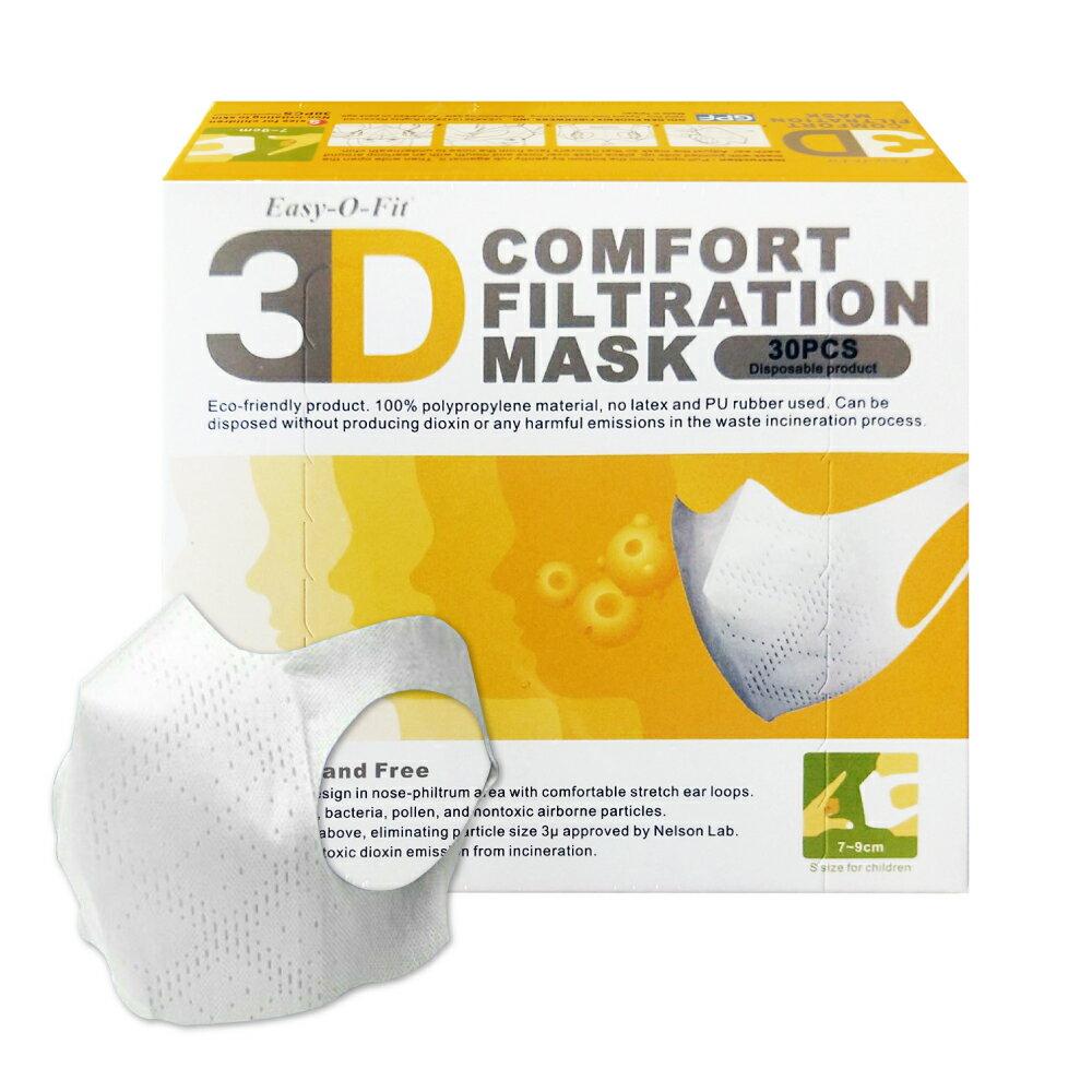 服貼3D立體口罩(S號7-9cm)(兒童用)30片(台灣製造 細菌過濾BFE平均高達95%) 專品藥局【2015737】
