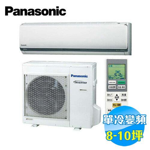 國際 Panasonic 變頻單冷 一對一分離式冷氣 LX系列 CS-LX63A2 / CU-LX63CA2