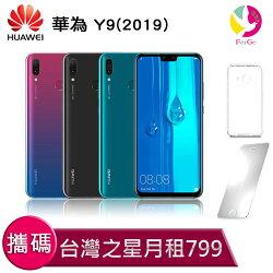 華為 Y9(2019)  攜碼至台灣之星 4G上網吃到飽 月繳799手機$1元 【贈9H鋼化玻璃保護貼*1+氣墊空壓殼*1】