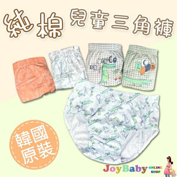 兒童內褲三角褲 韓國寶寶純棉內褲-可愛鱷魚系列-JoyBaby