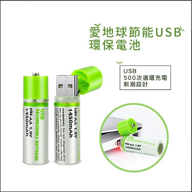 USB環保電池 二入價290 usb電池 usb充電【CA0068】