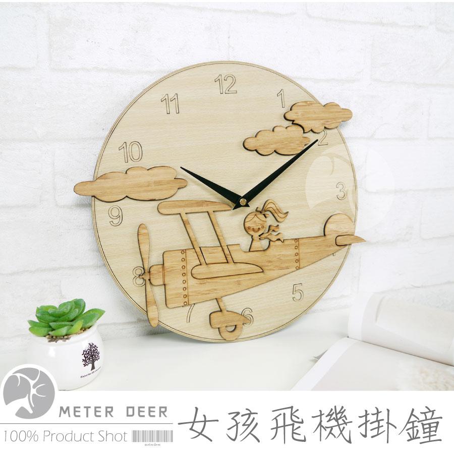 天然竹木原木製可愛創意時鐘 立體女孩飛機造型靜音掛鐘 時尚清新自然田園風格 兒童房咖啡餐廳店面牆面佈置裝飾時鐘