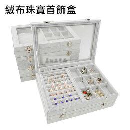 限時免運 首飾盒 珠寶盒 戒指 項鍊 耳環