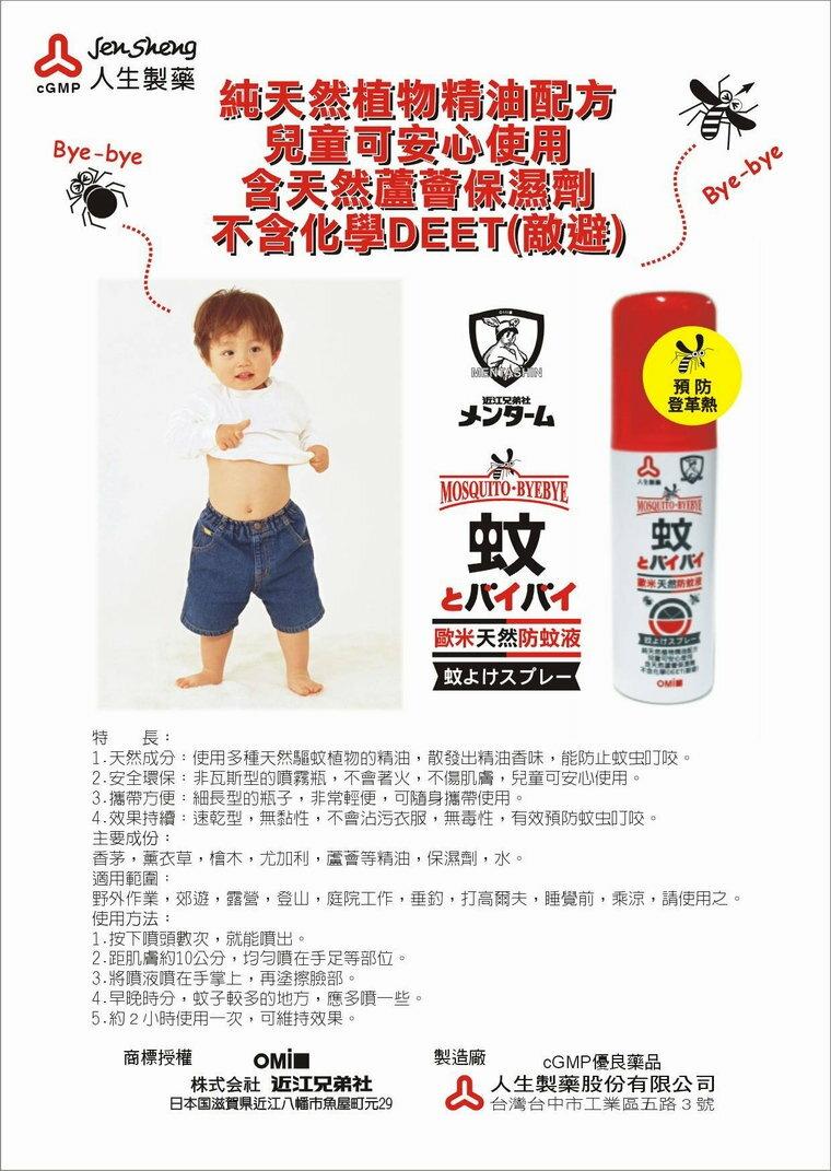 【人生製藥】近江歐米天然防蚊液(60ml / 支) 1