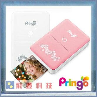【交換禮物首選】相片印表機 加送原廠電池 PRINGO P231 (粉色) WiFi隨身印相機 Android 與 iOS 系統均適用 含稅開發票 公司貨