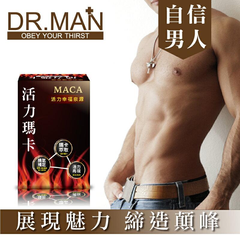 【DR.MAN】大男人補精精華 - 限時優惠好康折扣