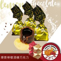 本命巧克力、義理巧克力推薦到萊卡 檸檬酒心黑巧克力酒糖 (200g禮盒) ?全館滿499免運就在甜園小舖推薦本命巧克力、義理巧克力