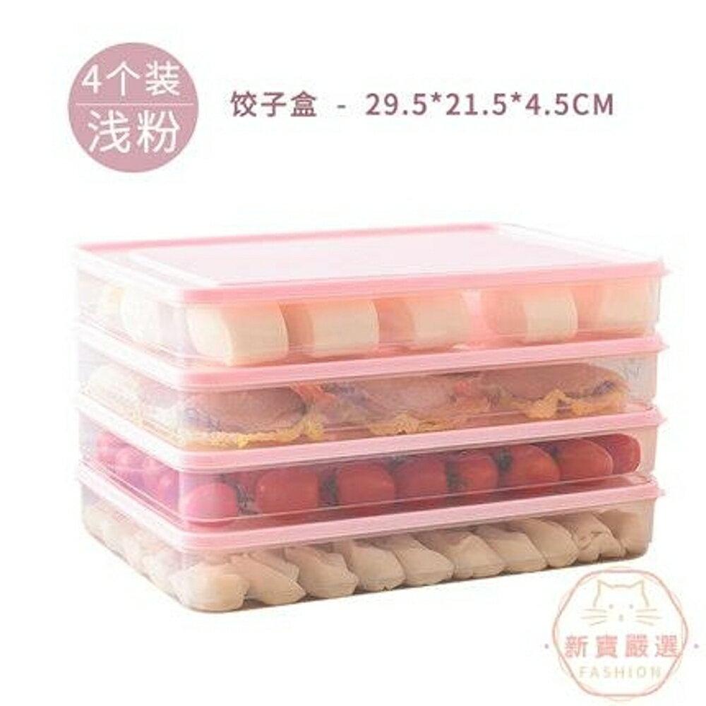 餃子盒 冰箱收納盒抽屜式保鮮盒餃子盒冷凍盒廚房家用保鮮塑料儲物盒【全館82折】