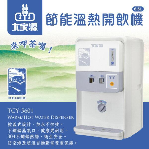 【大家源】6.5L節能溫熱開飲機。阿里山特仕版/TCY-5601