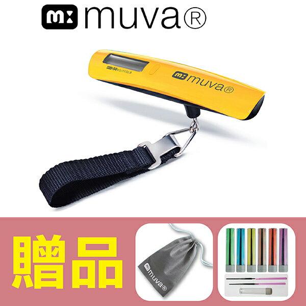 【muva】電子行李秤-陽光黃(內附收納袋),贈品:晶透便利環保筷x1