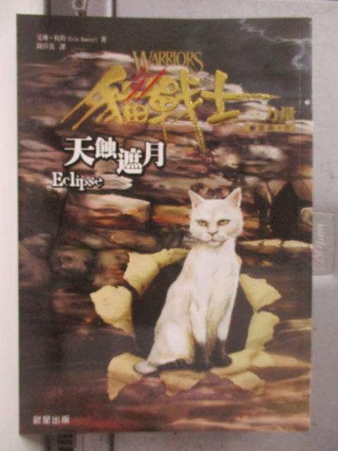 【書寶二手書T1/一般小說_NRW】貓戰士三部曲三力量之四:天蝕遮月_艾琳杭特