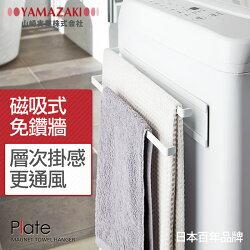 日本【YAMAZAKI】Plate磁吸式雙層毛巾架★廚房收納/抹布架/居家收納