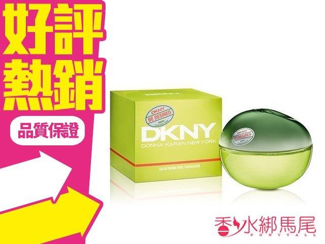 DKNY Be Desired 渴望淡香精 青蘋果 30ml 另有100ml◐香水綁馬尾◐