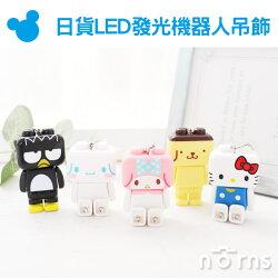 【日貨LED發光機器人吊飾】Norns 日本手電筒 鑰匙圈Hello Kitty Melody 大耳狗 布丁狗 酷企鵝