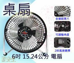 <br/><br/>  【尋寶趣】金展輝 復古 6吋 涼風扇 電扇 電風扇 桌扇 台灣製 金屬鋁葉片 110V 兩段式風速 AB-1006<br/><br/>