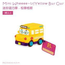 【美國 B.Toys 感統玩具】迷你迴力車-校車格斯 BX1495Z