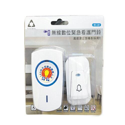 常平牌 插電式無線門鈴(B1-20)【愛買】