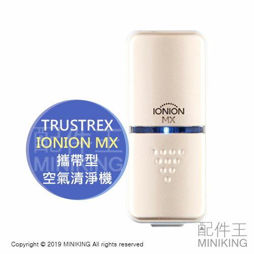 現貨 日本 IONION MX 隨身 攜帶型 空氣清淨機 負離子產生器 日本製 輕量 USB充電 PM2.5