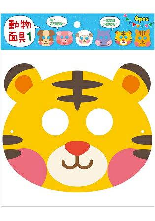 動物面具1