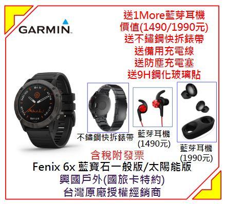 [領券折300] GARMIN Fenix 6x 進階複合式運動GPS腕錶 (藍寶石一般版/太陽能版) 送藍芽耳機 GPS 智慧跑錶 心率跑錶 智慧錶 三鐵 登山 多功能