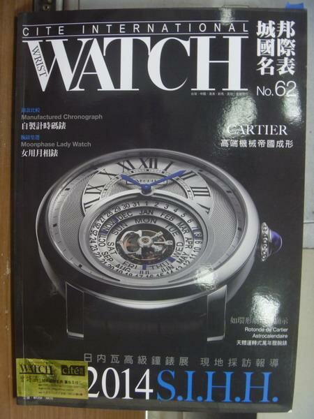 【書寶二手書T9/收藏_QCW】城邦國際名表_62期_2014日內瓦高級鐘錶展