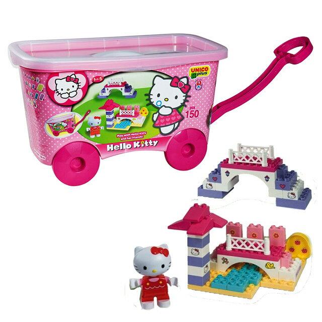 【週年慶特價66折起】義大利【Unico】Hello Kitty-積木拖車組 - 限時優惠好康折扣
