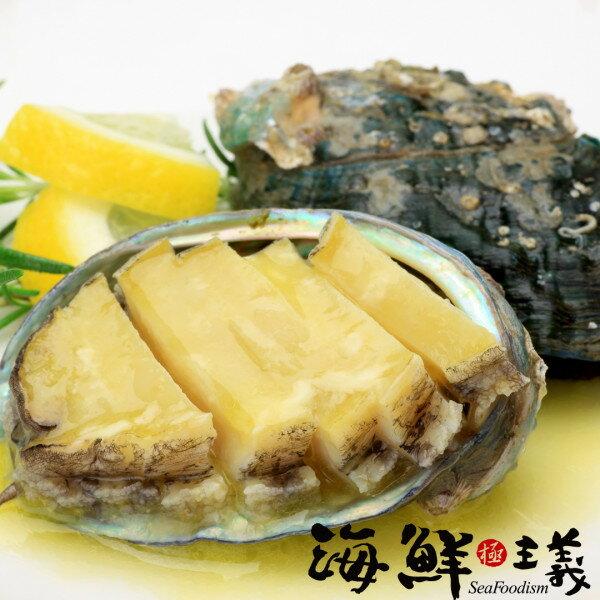 【海鮮主義】熟盤鮑 500g(8顆/包)●肉質柔嫩細滑 ●口感鮮甜可口 ●鮮Q有勁的彈牙口感