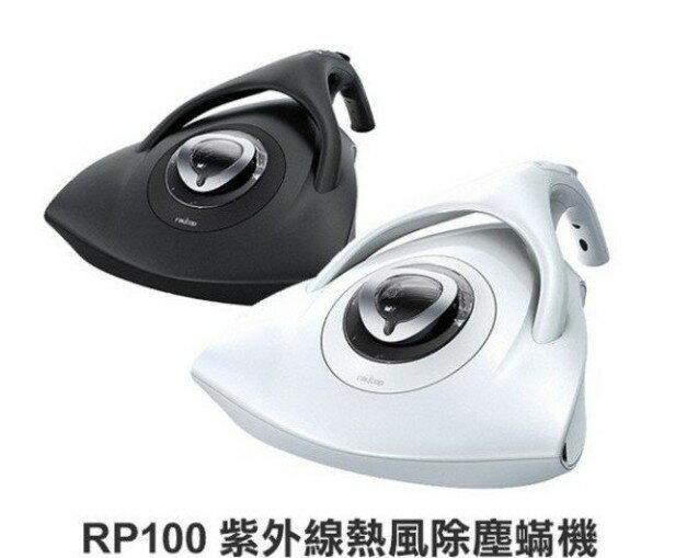~塵蹣器~雷剋蹣 RAYCOP RP100 改善過敏 紫外線熱風除塵蟎機 PM2.5 品牌