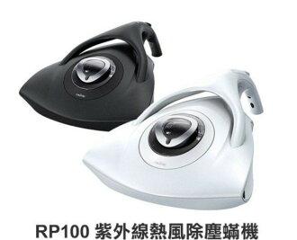 【塵蹣器】雷剋蹣 RAYCOP RP100 改善過敏 紫外線熱風除塵蟎機 PM2.5 日本品牌 韓國製造 含稅公司貨開發票