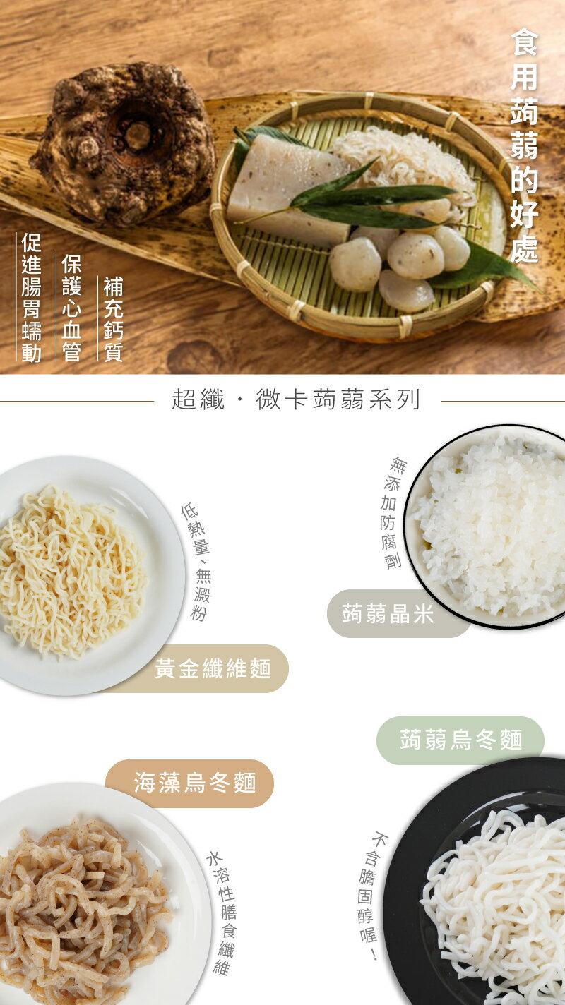 現貨!超纖 微卡蒟蒻系列 蒟蒻麵 蒟蒻米 海藻烏龍麵 膳食纖維 無澱粉 低卡食品 低熱量 素食 #捕夢網 1