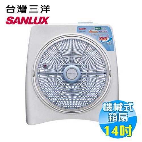 台灣三洋 SANLUX 14吋 箱扇 SBF-1400A