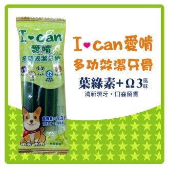 【省錢季】愛啃 多功效潔牙骨隨手包-葉綠素+Ω3(IC-02)-特價20元 >可超取(D311C02)