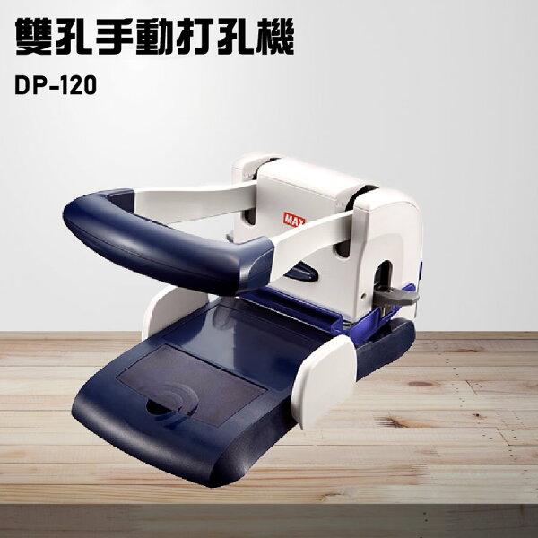 【辦公事務機器嚴選】MAXDP-120手動雙孔打孔機膠裝印刷裝訂打孔機包裝事務機器日本進口