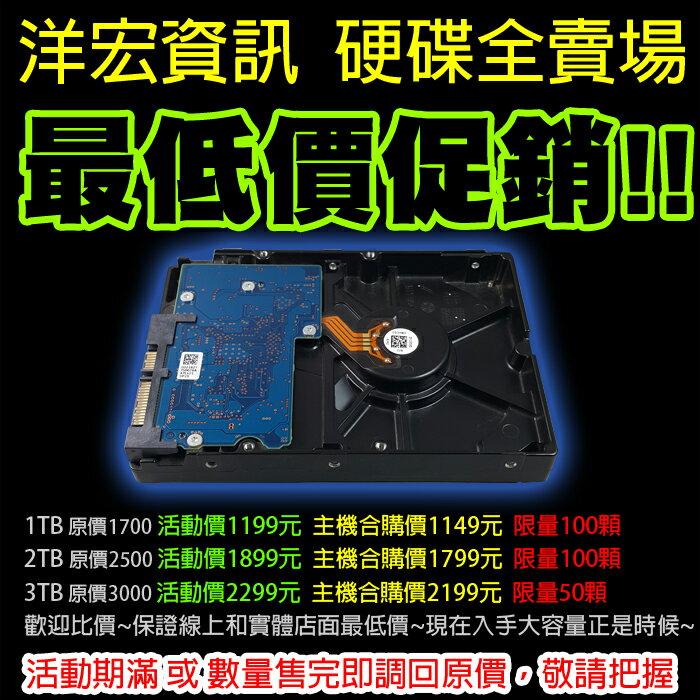 【1199元】全新Toshiba硬碟3.5吋1T/2T/3T挑戰全賣場最低價原廠+店面雙重保固搭主機買更優惠台南洋宏資訊